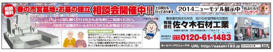 4月17日広告.jpg