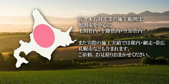 佐々木石材TOP.jpg