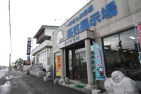 屋外展示場 (2).JPG