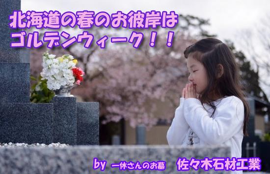 春のお彼岸.jpg