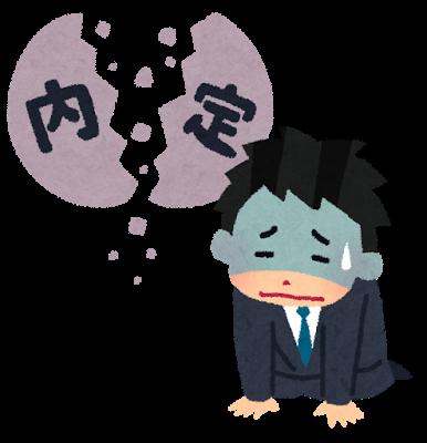 syukatsu_naitei_no_man.png