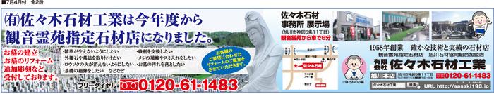 130704佐々木石材全2.jpg