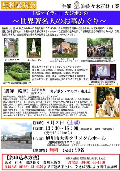 墓マイラー講演会.jpg