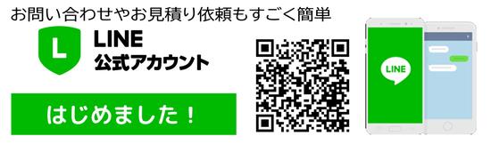 LINE 佐々木石材工業.jpg